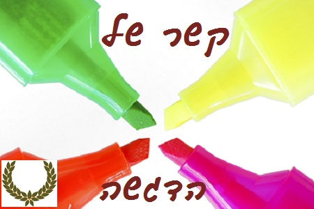 טיפים לשוניים לשדרוג הטקסט האקדמי l דפנה גלייזר-אמיר l עלי דפנה - עריכה לשונית ייעודית אקדמית